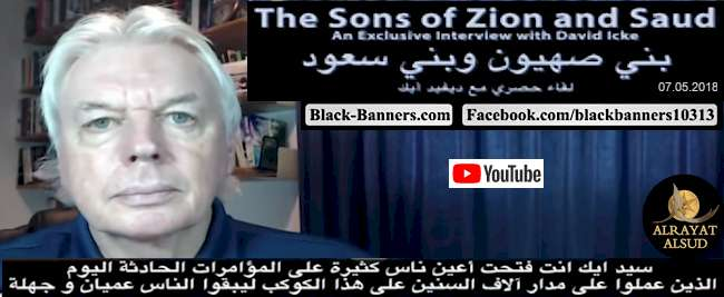 David Icke interview with The Black Banners of the East Satellite Channel